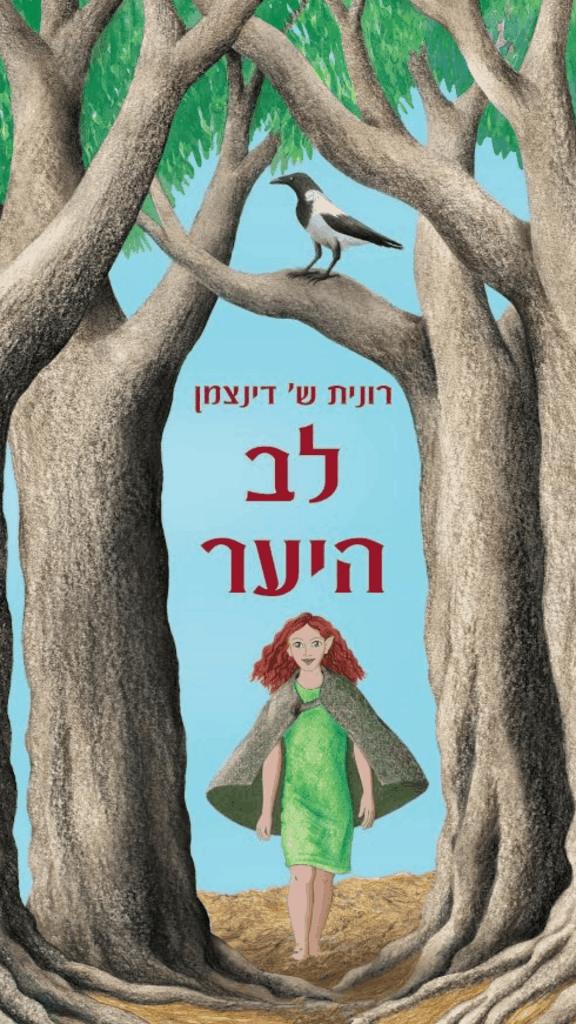 לב היער | רונית ש דינצמן